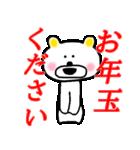 お年玉クマさん(個別スタンプ:04)