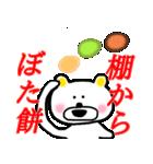 お年玉クマさん(個別スタンプ:08)