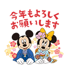 ディズニーお年玉つき年賀スタンプ(個別スタンプ:08)