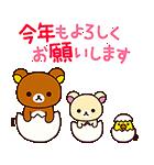 リラックマお年玉つき年賀スタンプ(個別スタンプ:03)