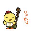 龍ちゃんと一緒(個別スタンプ:19)