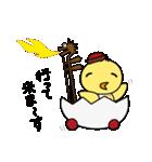 龍ちゃんと一緒(個別スタンプ:26)