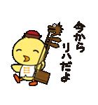 龍ちゃんと一緒(個別スタンプ:33)