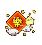 ◇動く!あけおめにわとりさんの旧正月◇(個別スタンプ:04)