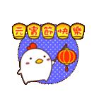 ◇動く!あけおめにわとりさんの旧正月◇(個別スタンプ:19)