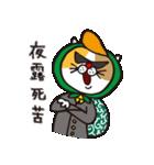 どろぼう猫のドラ猫さん(個別スタンプ:20)