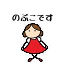 【 のぶこ 】 専用お名前スタンプ(個別スタンプ:01)