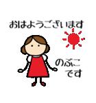 【 のぶこ 】 専用お名前スタンプ(個別スタンプ:05)