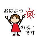 【 のぶこ 】 専用お名前スタンプ(個別スタンプ:06)