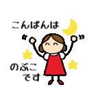【 のぶこ 】 専用お名前スタンプ(個別スタンプ:08)
