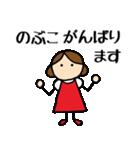【 のぶこ 】 専用お名前スタンプ(個別スタンプ:14)