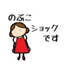 【 のぶこ 】 専用お名前スタンプ(個別スタンプ:20)