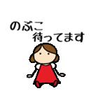 【 のぶこ 】 専用お名前スタンプ(個別スタンプ:25)