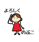 【 のぶこ 】 専用お名前スタンプ(個別スタンプ:30)