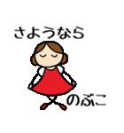 【 のぶこ 】 専用お名前スタンプ(個別スタンプ:35)