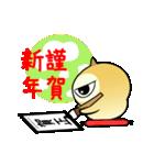 フクロウの年賀状 このはくん(個別スタンプ:18)
