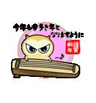 フクロウの年賀状 このはくん(個別スタンプ:22)