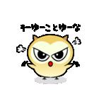 フクロウの年賀状 このはくん(個別スタンプ:36)