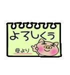 ちょ~便利![母]のスタンプ!(個別スタンプ:23)