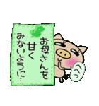 ちょ~便利![母]のスタンプ!(個別スタンプ:26)