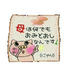 ちょ~便利![母]のスタンプ!(個別スタンプ:27)
