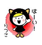 お名前スタンプ【りつこ】(個別スタンプ:01)