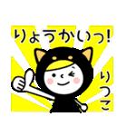 お名前スタンプ【りつこ】(個別スタンプ:02)