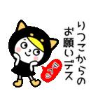 お名前スタンプ【りつこ】(個別スタンプ:05)