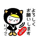 お名前スタンプ【りつこ】(個別スタンプ:06)