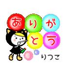 お名前スタンプ【りつこ】(個別スタンプ:07)