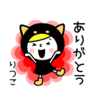 お名前スタンプ【りつこ】(個別スタンプ:08)