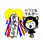 お名前スタンプ【りつこ】(個別スタンプ:17)