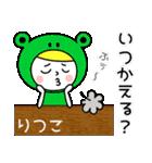 お名前スタンプ【りつこ】(個別スタンプ:25)
