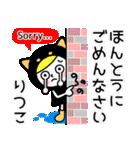 お名前スタンプ【りつこ】(個別スタンプ:30)