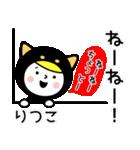 お名前スタンプ【りつこ】(個別スタンプ:31)