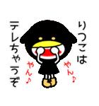 お名前スタンプ【りつこ】(個別スタンプ:35)