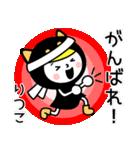 お名前スタンプ【りつこ】(個別スタンプ:39)