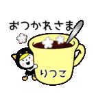 お名前スタンプ【りつこ】(個別スタンプ:40)