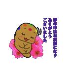 ありがとう、お世話になり、昨年、新年、挨拶、御礼、桜(個別スタンプ:07)