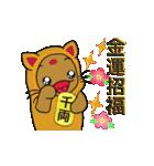 金運、招福、千両、招き猫、桜(個別スタンプ:24)