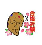 合格、祈願、桜、願い(個別スタンプ:25)