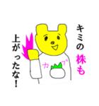 投資家くま☆だだ下がりベア相場(個別スタンプ:07)