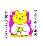 投資家くま☆だだ下がりベア相場(個別スタンプ:08)