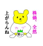 投資家くま☆だだ下がりベア相場(個別スタンプ:10)