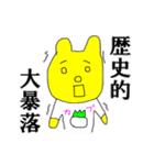 投資家くま☆だだ下がりベア相場(個別スタンプ:12)