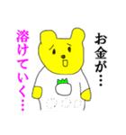 投資家くま☆だだ下がりベア相場(個別スタンプ:14)