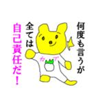 投資家くま☆だだ下がりベア相場(個別スタンプ:17)