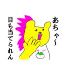 投資家くま☆だだ下がりベア相場(個別スタンプ:18)