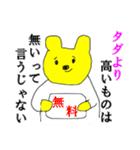 投資家くま☆だだ下がりベア相場(個別スタンプ:20)