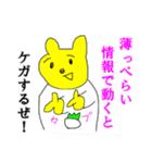 投資家くま☆だだ下がりベア相場(個別スタンプ:23)